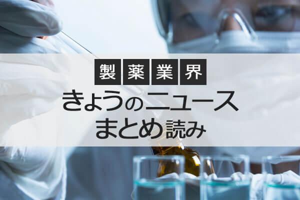 製薬業界 きょうのニュースまとめ読み(2020年10月20日)
