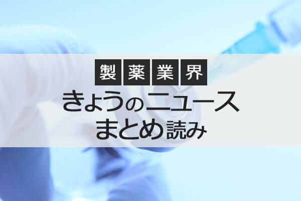製薬業界 きょうのニュースまとめ読み(2020年10月21日)
