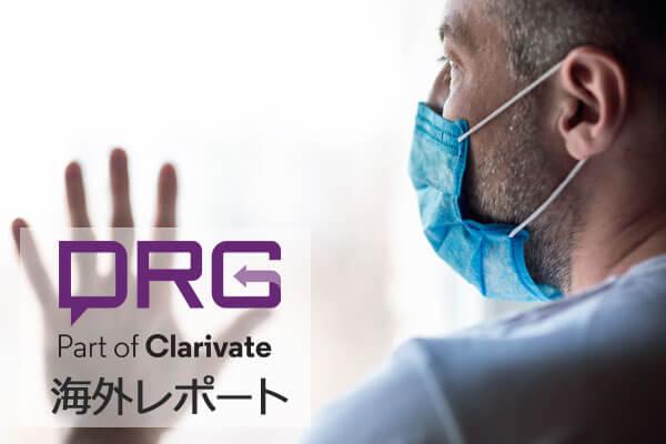 新型コロナウイルスが世界の医薬品産業政策にもたらす5つの変化(1)|DRG海外レポート