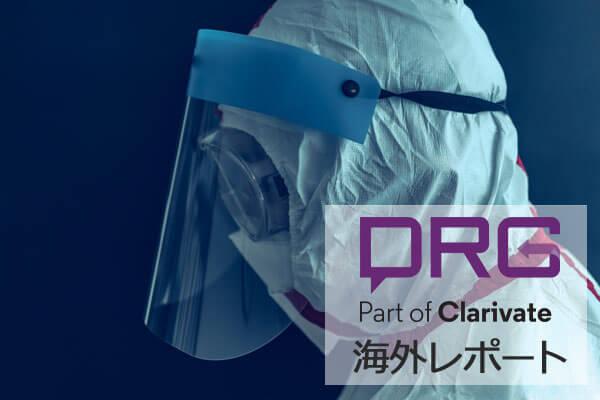 新型コロナウイルスが世界の医薬品産業政策にもたらす5つの変化(3)|DRG海外レポート