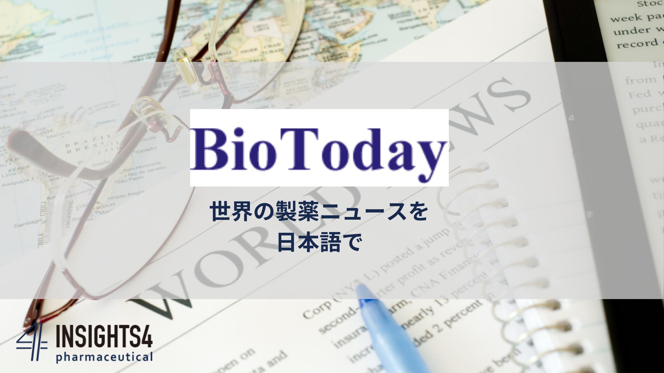 BoehringerがOxford BioTherapeutics社の癌治療標的探しに更に頼る