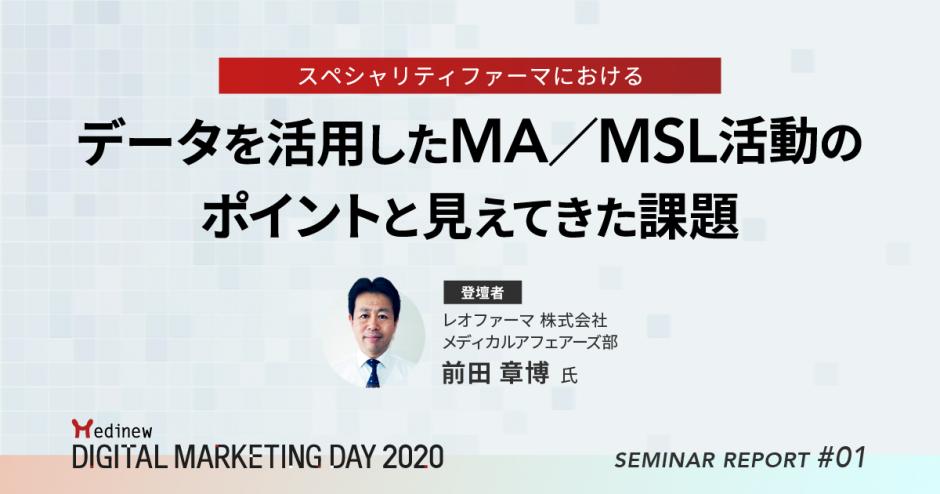 Medinew Digital Marketing Day 2020 開催レポート / スペシャリティファーマにおけるデータを活用した MA/MSL活動のポイントと見えてきた課題