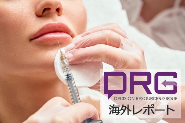 国際学会に参加した専門アナリストが解説する今後高成長が期待される美容医療ビジネスの5つのトレンドとは?|DRG海外レポート
