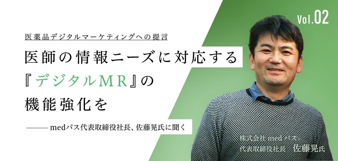 「医師の情報ニーズに対応する『デジタルMR』の機能強化を」 ~medパス代表取締役社長、佐藤晃氏に聞く~