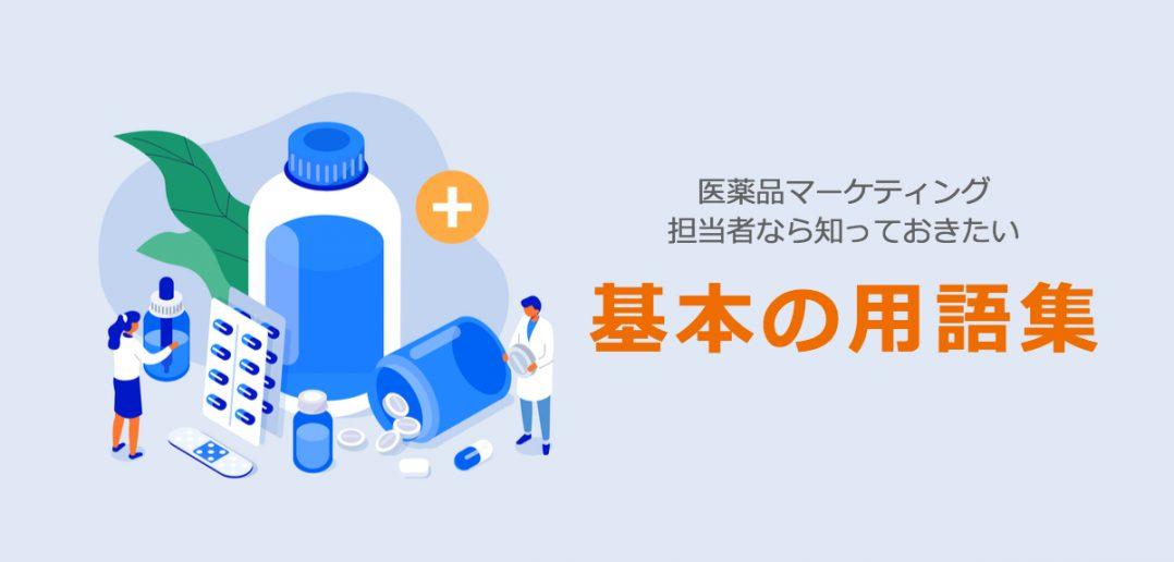 【DL資料有】医薬品のマーケティング担当者なら知っておきたい基本用語集