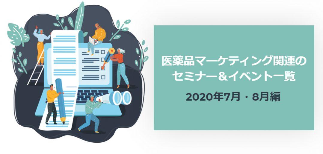 医薬品マーケティング関連のセミナー&イベント一覧 2020年7月・8月編