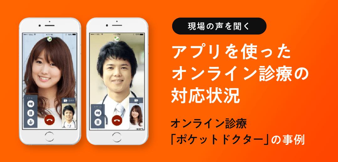 【現場の声を聞く】アプリを使ったオンライン診療の対応状況 オンライン診療「ポケットドクター」の事例
