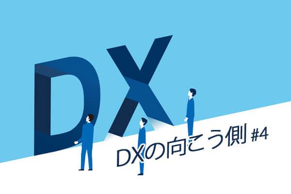隠れた難題「DXコンプライアンス」|鼎談連載「DXの向こう側」(4)