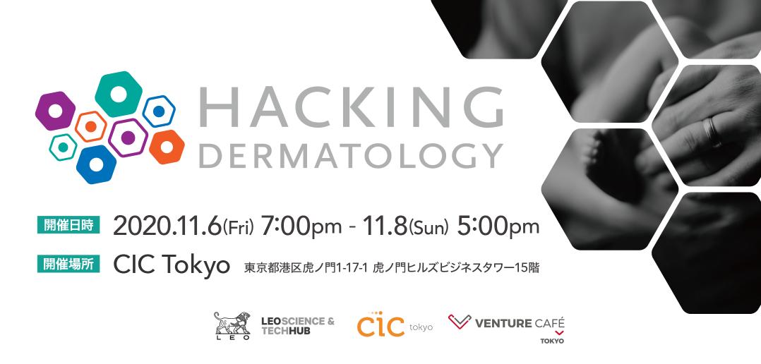 11/6(金)~8(日)皮膚科領域におけるビジネスハッカソン「Hacking Dermatology」開催!