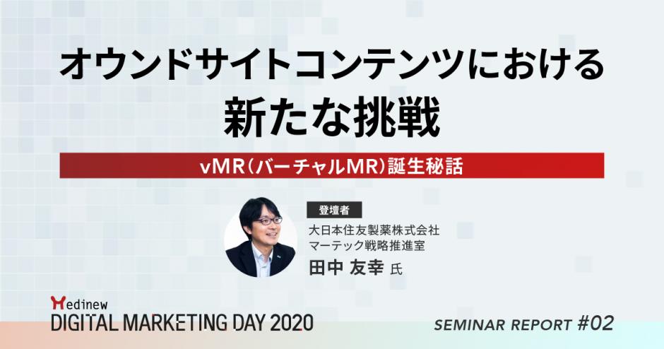 Medinew Digital Marketing Day 2020 開催レポート / オウンドサイトにおける新たな挑戦 ~vMR(バーチャルMR)誕生秘話~