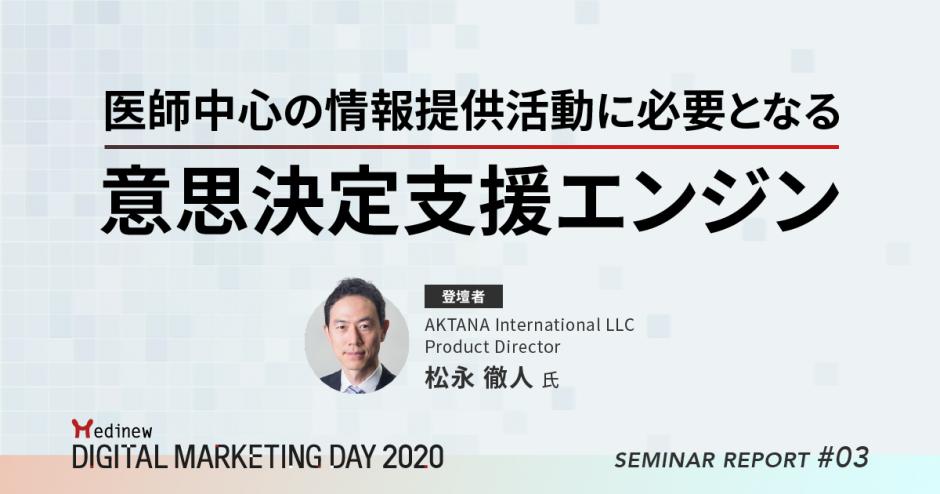 Medinew Digital Marketing Day 2020 開催レポート / 医師中心の情報提供活動に必要となる意思決定支援エンジン