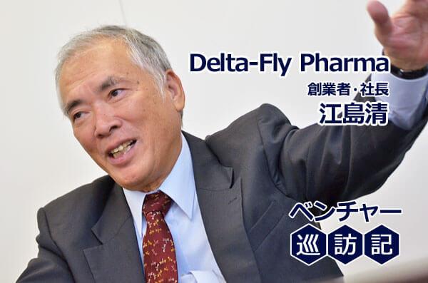 モジュール組み立て「安くて安全な抗がん剤を開発」Delta-Fly Pharma・江島清社長|ベンチャー巡訪記