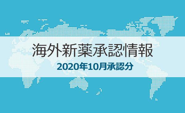 海外新薬承認情報(2020年10月分)