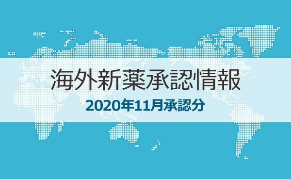 Overseas Approval 2011 Eye
