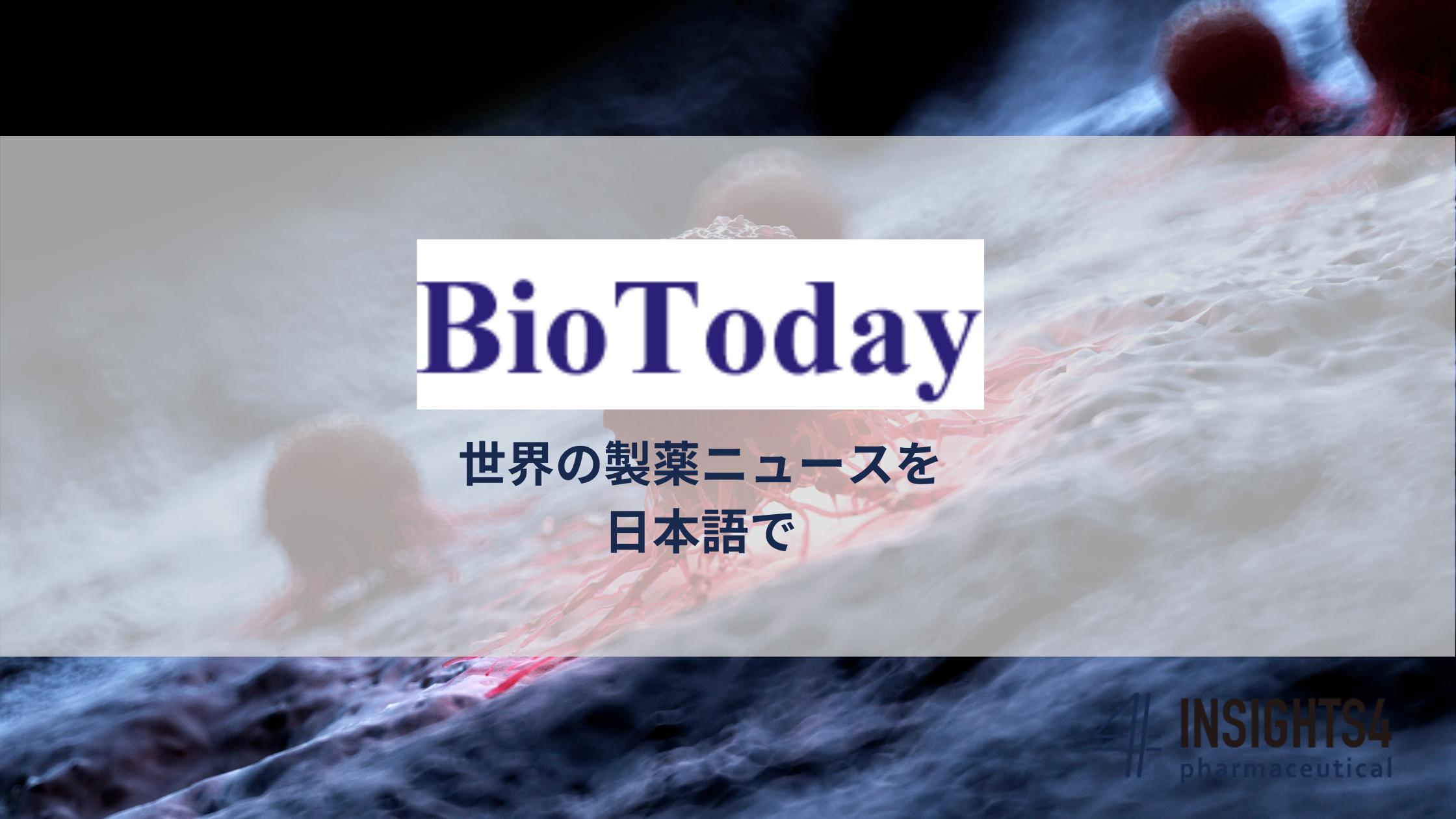 白金剤抵抗性卵巣癌再発患者の無増悪生存がAstraZenecaのWee1阻害剤で改善
